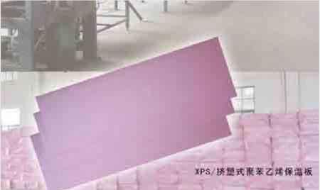 江苏XPS挤塑式聚苯乙烯保温板销售