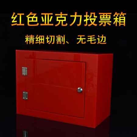 红色带锁投票箱
